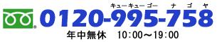 0120-995-758