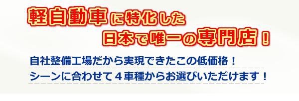 軽四に特化した日本で唯一の専門店です!